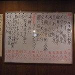 えんざ - 壁メニュー2