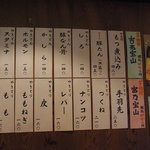 えんざ - 壁メニュー焼き物
