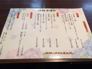 らぁ麺 紫陽花 - メニュー