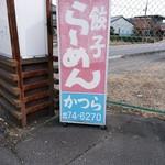 かつら - 【2018.2.25(日)】店舗の看板