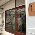 加集製菓店 - 西元町、モダン寺前の焼き菓子のお店です(2018.2.25)
