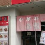 呑龍   淀店 - 外観