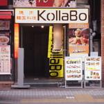 KollaBo - (2018年02月)