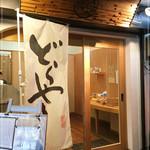 ankoya  駅前店 -