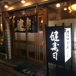 健寿司 - 外観。蒲田で45年以上のお店です。