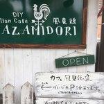 Diyカフェ 風見鶏 -