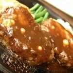 肉の万世 本店 - ハンバーグ ダブル300g(150g×2)