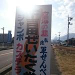 下吉田ぜいたく堂本舗 -