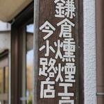 北鎌倉燻煙工房 -
