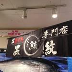 81501845 - 阪急百貨店の催事にて