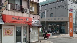 あんじゅ 塚口店 - 尼崎北郵便局が目印