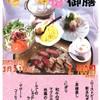 浜寿し - 料理写真:牛とフグの春御膳 3/31迄の限定メニュー 2,980円(税別)