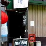 餃子酒場カノウ -