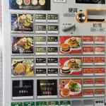 Karehanomimono - 自動券売機