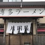 博多ラーメン片岡屋 -