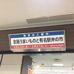 中華そば よしかわ - 丸広上尾店「全国うまいものと有名駅弁の市」