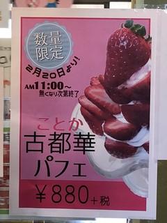 大和路へぐり くまがしステーション -