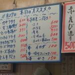 やまと屋 1号店 - 2014.11