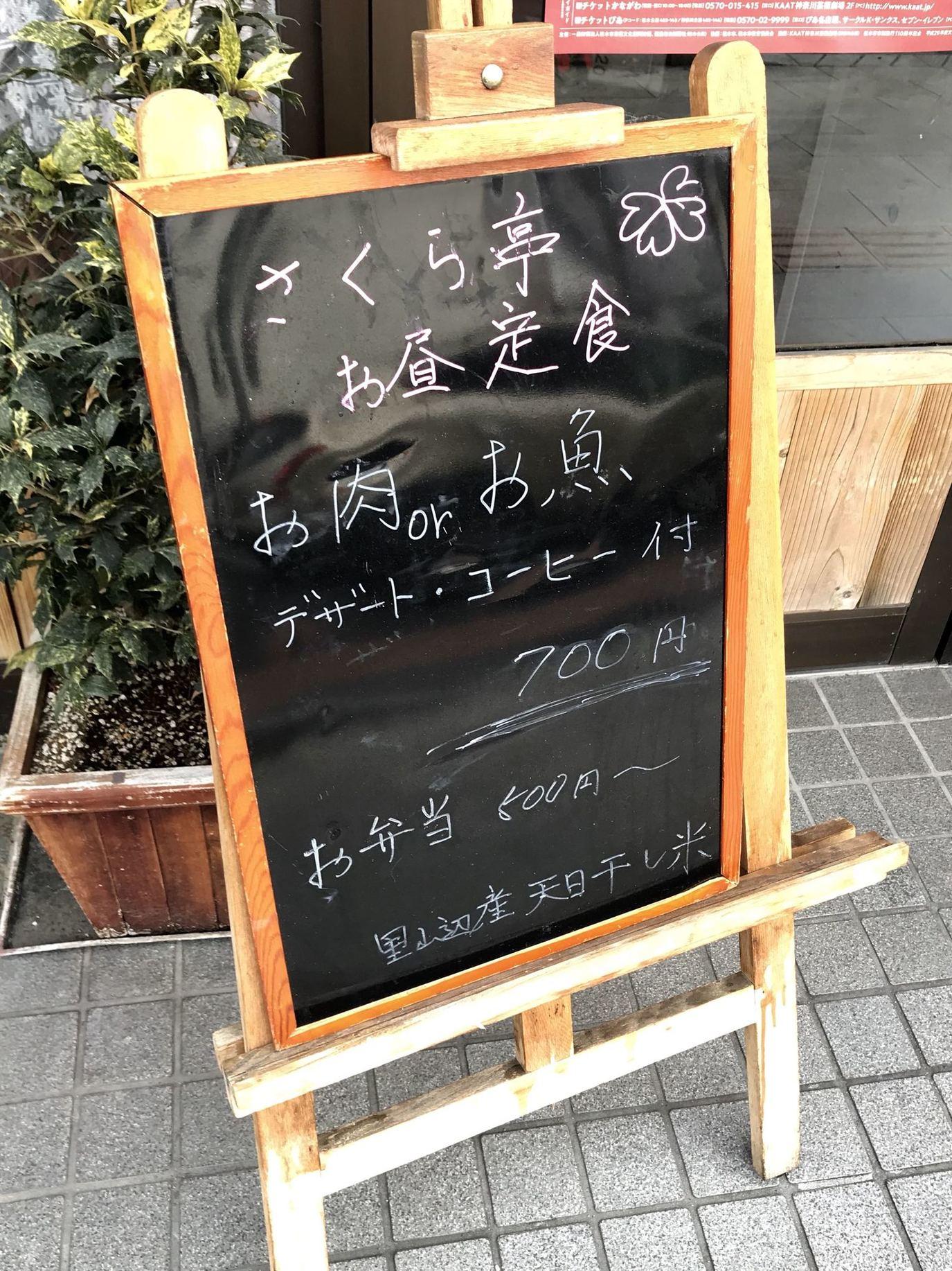 さくら亭 name=