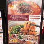 中国名菜 來杏 - お店入り口脇にある案内