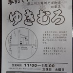 81518188 - チラシ表(お店紹介)