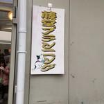 藤堂プランニング -