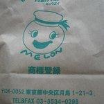 8152046 - かわいいから撮っちゃった紙袋