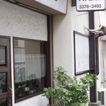 ヴォーカル - 店舗外観