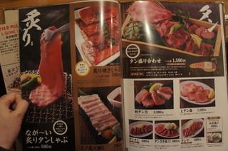 焼肉 房家 - 【メニュー】タン系