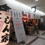 天ぷら・鉄板焼酒場 しん家 - 店入り口