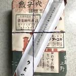 81523880 - 穴子飯弁当 1728円(税込)
