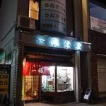 一福食堂 - 豊橋駅東口から徒歩1~2分