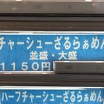 らぁめん ほりうち - 【再訪】メニュー(2018.01)