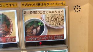 麺屋7.5Hz - 【再訪】メニュー(2018.01)