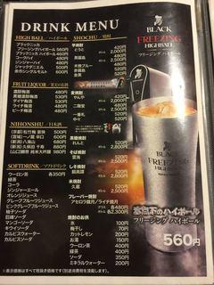 鉄板焼鳥居酒屋 喜集 - プラスαの品揃え(o^^o)