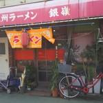 九州ラーメン 銀嶺 - 赤いテントが目印