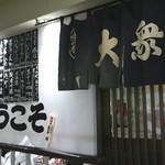 Taishuukappoutouhachi - 変わらぬ趣きに安心♪