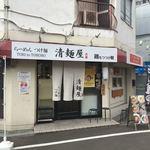清麺屋 - 〜(*゚.▽゚)ノ
