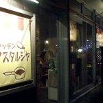 Kicchinnosutarujiya - キッチン・ノスタルジヤ 外観