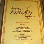 Kicchinnosutarujiya - ノスタルジヤ・メニュー1