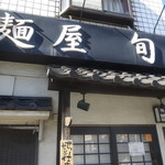 麺屋 旬 -