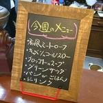 ジャム cafe 可鈴 - 2月15日(木)~18日(日)の週替わりメニュー
