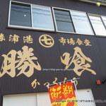 勝浦港 市場食堂 勝喰 -