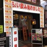 せい家 - 「味玉30円」をアピール。