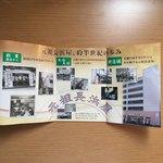 元祖長浜屋 - お店の小冊子