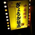 ぎょうざ飯店 -
