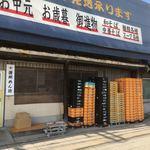 日の出製麺所 - お土産うどん買ってね!       地方発送承ります(*'ω'*)