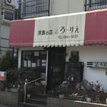 81555511 - お店の外観   洋食の店  テンション上がる!