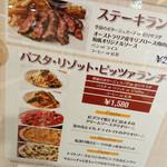 マーケットレストラン AGIO - パスタかピッツァランチを食べる気まんまんで撮ったメニュー。
