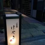 鮨 けやき 心斎橋 - めじるし